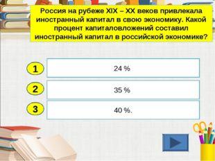 2 3 35 % 40 %. 24 % 1 Россия на рубеже XIX – XX веков привлекала иностранный