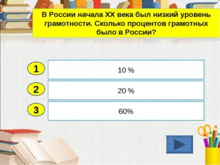 2 3 20 % 60% 10 % 1 В России начала XX века был низкий уровень грамотности. С