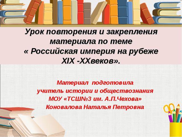 Урок повторения и закрепления материала по теме « Российская империя на рубеж...