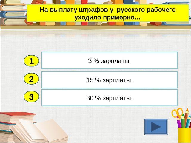 2 3 15 % зарплаты. 30 % зарплаты. 3 % зарплаты. 1 На выплату штрафов у русско...