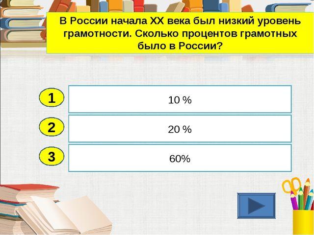 2 3 20 % 60% 10 % 1 В России начала XX века был низкий уровень грамотности. С...