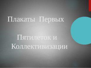 Плакаты Первых Пятилеток и Коллективизации