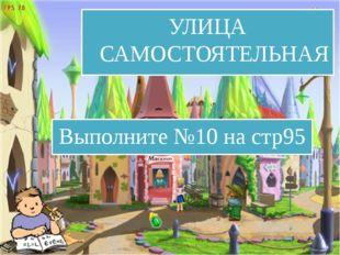 УЛИЦА САМОСТОЯТЕЛЬНАЯ Выполните №10 на стр95