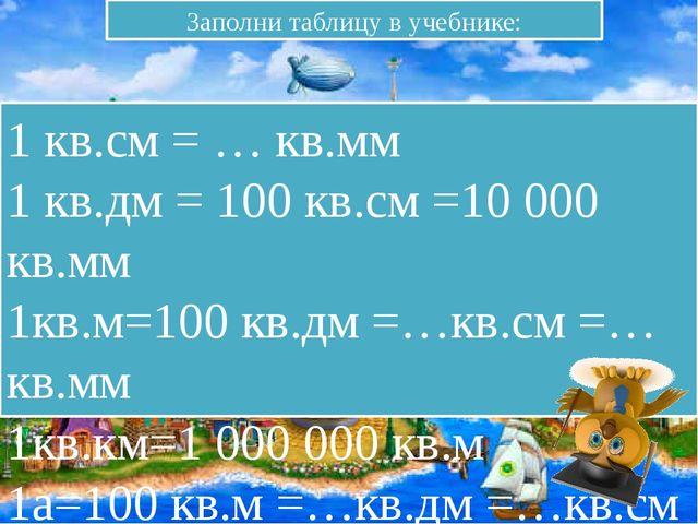 1 кв.см = … кв.мм 1 кв.дм = 100 кв.см=10 000 кв.мм 1кв.м=100 кв....