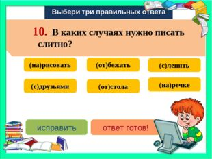 Выбери три правильных ответа (на)рисовать (с)лепить (от)бежать (от)стола (с)д