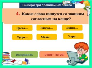 Выбери три правильных ответа Сугро… Экипа… Расска… Малы… Цвето… Укро… исправи
