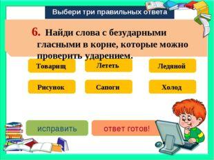 Выбери три правильных ответа Ледяной Холод Лететь Сапоги Рисунок Товарищ испр