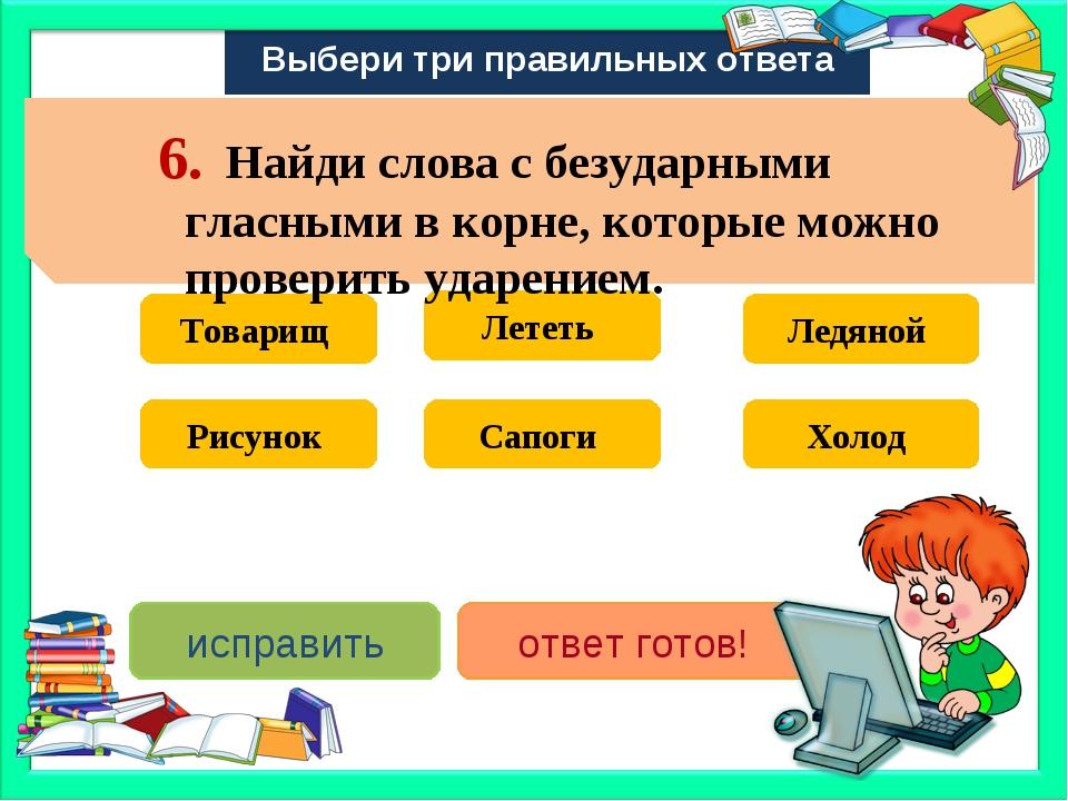 Выбери три правильных ответа Ледяной Холод Лететь Сапоги Рисунок Товарищ испр...