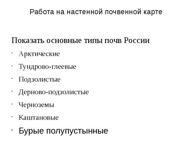 Работа на настенной почвенной карте Показать основные типы почв России Арктич...