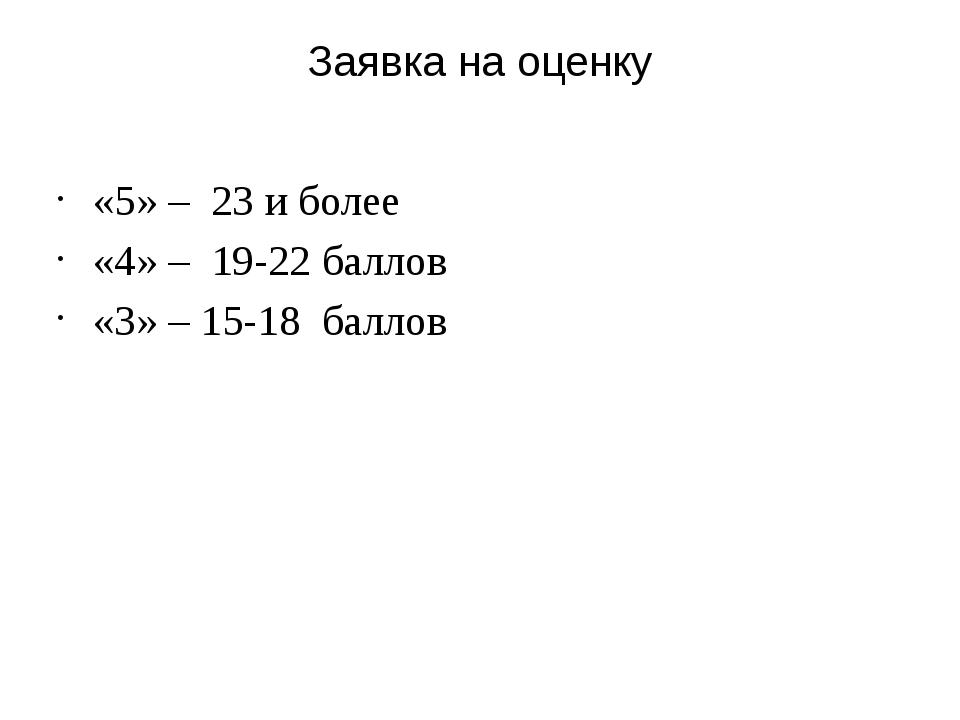 Заявка на оценку «5» – 23 и более «4» – 19-22 баллов «3» – 15-18 баллов