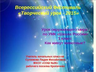 Всероссийский Фестиваль «Творческий урок - 2015» Учитель начальных классов Су