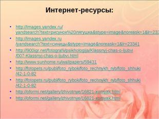 Интернет-ресурсы: http://images.yandex.ru/yandsearch?text=рисунок%20лягушка&