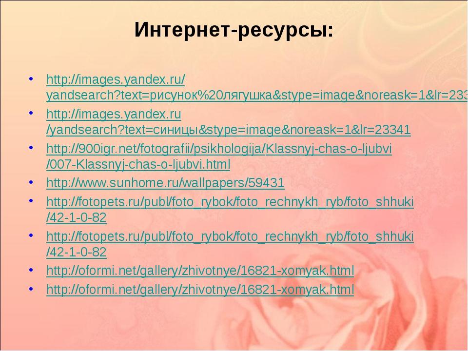 Интернет-ресурсы: http://images.yandex.ru/yandsearch?text=рисунок%20лягушка&...