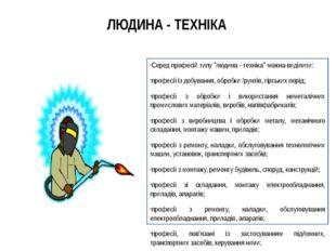 """ЛЮДИНА - ТЕХНІКА Серед професій типу """"людина - техніка"""" можна виділити: профе"""
