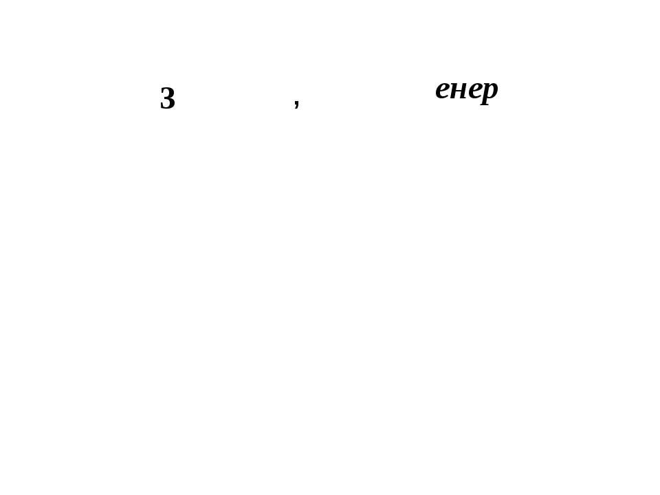 3 , енер