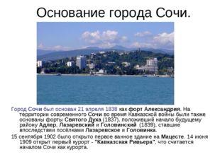 Основание города Сочи. ГородСочи был основан 21 апреля 1838 как форт Алексан