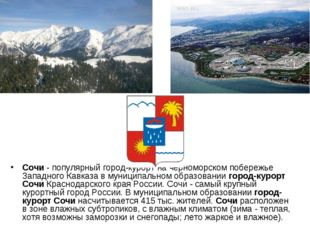 Сочи- популярный город-курорт на черноморском побережье Западного Кавказа в