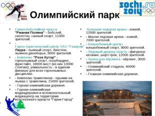 """Олимпийский парк Санно-бобслейная трасса""""Ржаная Поляна""""- бобслей, скелетон,"""