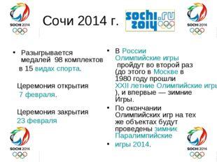 Сочи 2014 г. Разыгрывается медалей 98 комплектов в 15видах спорта. Церемони