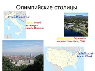 Олимпийские столицы. Турин- город на северо- западе Италии .Турин-45 с.ш.7 в.