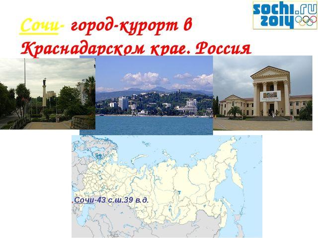 Сочи- город-курорт в Краснадарском крае. Россия .Сочи-43 с.ш.39 в.д.