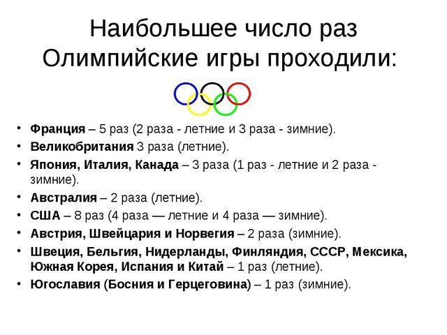 Наибольшее число раз Олимпийские игры проходили: Франция – 5 раз (2 раза - ле...