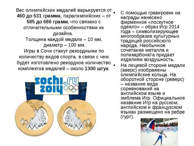 Вес олимпийских медалей варьируется от 460 до 531 грамма, паралимпийских – от...