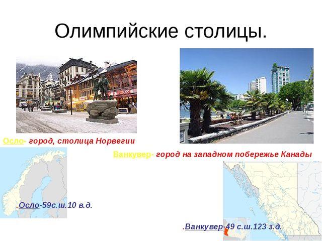 Олимпийские столицы. .Осло-59с.ш.10 в.д. Осло- город, столица Норвегии .Ванку...