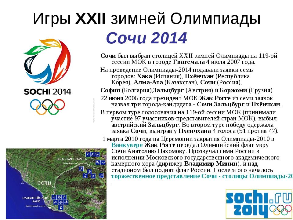 ИгрыXXIIзимней Олимпиады Сочи 2014 Сочибыл выбран cтолицей XXII зимней Оли...