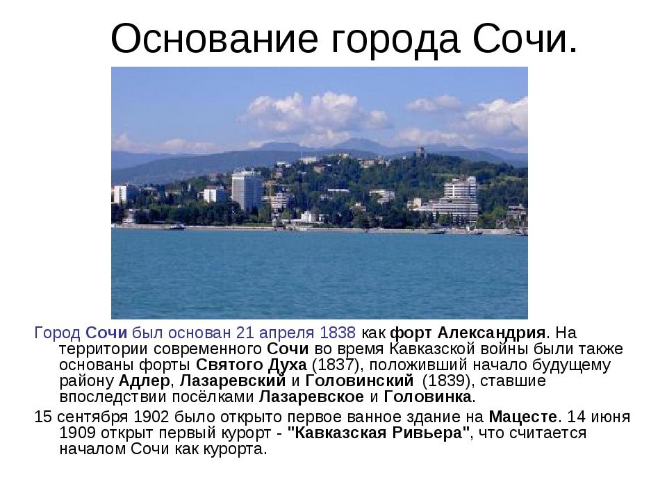 Основание города Сочи. ГородСочи был основан 21 апреля 1838 как форт Алексан...