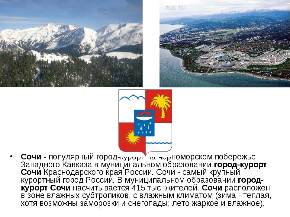 Сочи- популярный город-курорт на черноморском побережье Западного Кавказа в...