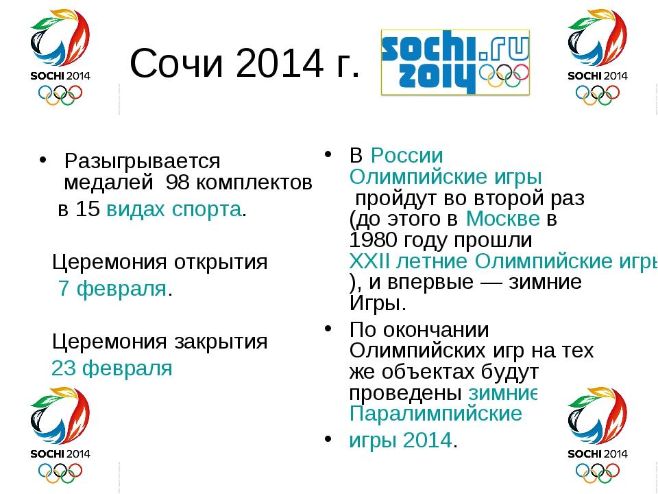 Сочи 2014 г. Разыгрывается медалей 98 комплектов в 15видах спорта. Церемони...