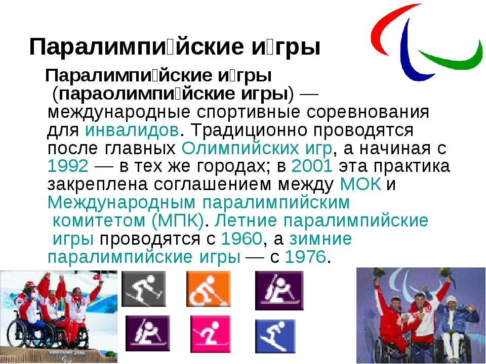 Паралимпи́йские и́гры Паралимпи́йские и́гры (параолимпи́йские игры)— междун...