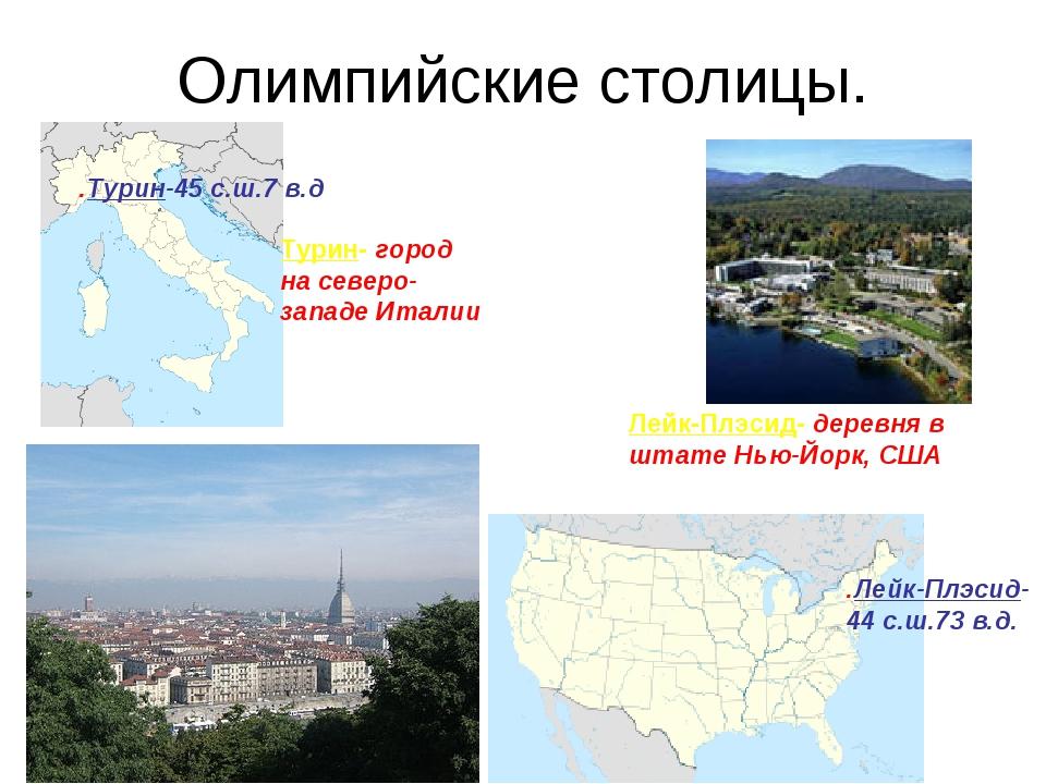 Олимпийские столицы. Турин- город на северо- западе Италии .Турин-45 с.ш.7 в....