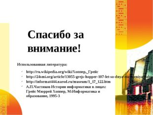 http://ru.wikipedia.org/wiki/Хоппер,_Грейс http://24smi.org/article/13055-gre