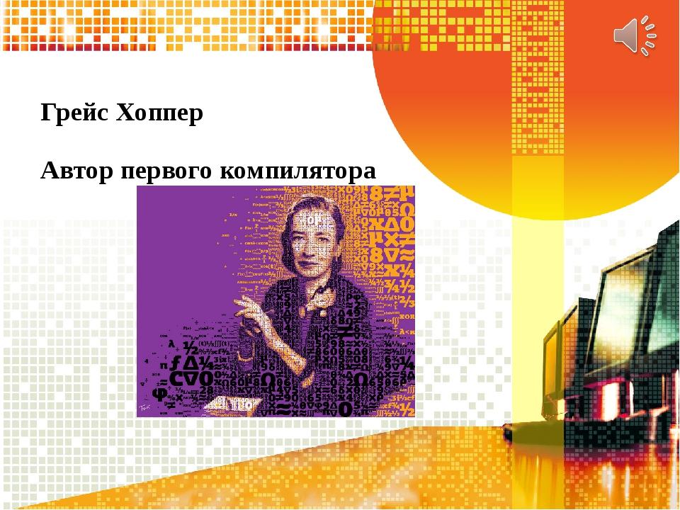 Грейс Хоппер Автор первого компилятора