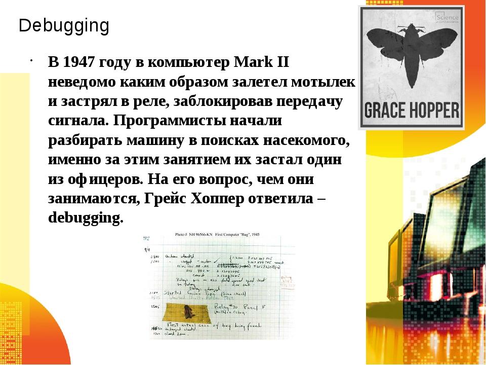 Debugging В 1947 году в компьютер Mark II неведомо каким образом залетел моты...