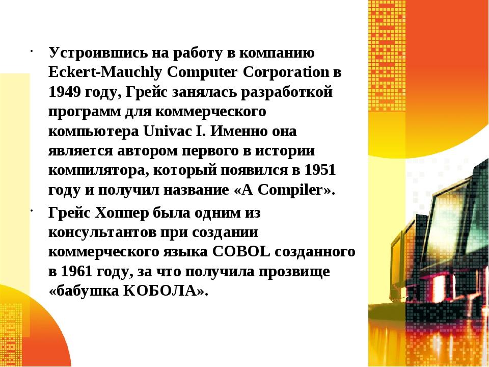 Устроившись на работу в компанию Eckert-Mauchly Computer Corporation в 1949 г...