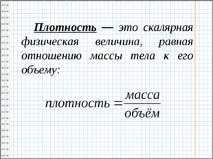 Плотность — это скалярная физическая величина, равная отношению массы тела к