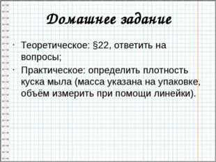 Домашнее задание Теоретическое: §22, ответить на вопросы; Практическое: опред