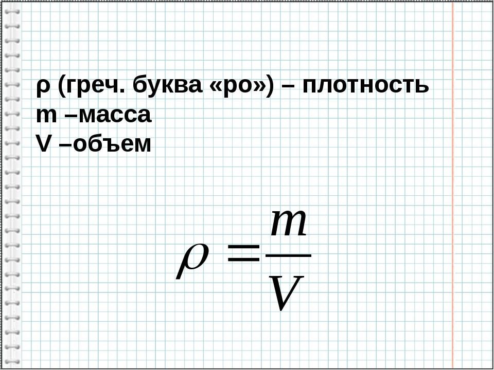 ρ (греч. буква «ро») – плотность m –масса V –объем
