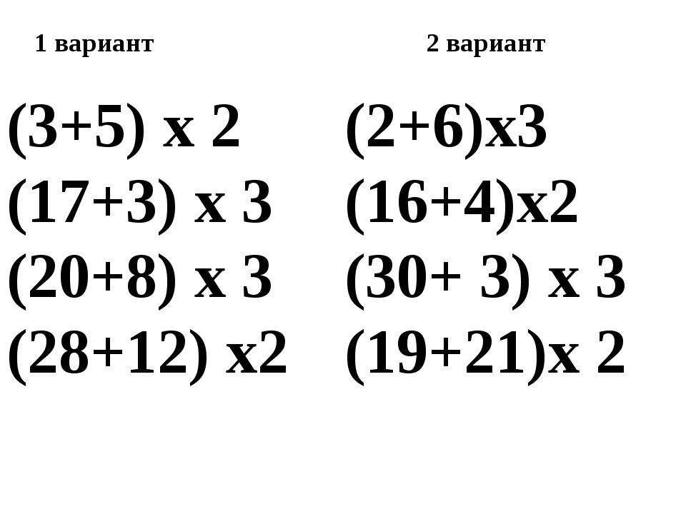 (3+5)x2 (17+3)x3 (20+8)x3 (28+12)x2 (2+6)х3 (16+4)х2 (30+ 3)x3 (19+2...