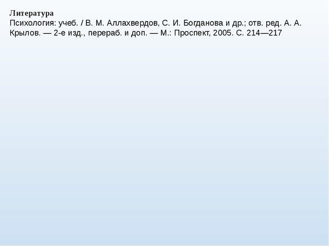 Литература Психология: учеб. / В. М. Аллахвердов, С. И. Богданова и др.; отв....