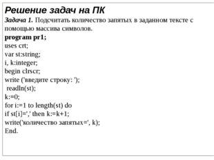 Решение задач на ПК Задача 1. Подсчитать количество запятых в заданном тексте