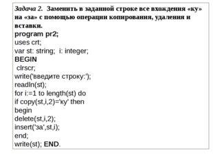 Задача 2. Заменить в заданной строке все вхождения «ку» на «за» с помощью оп