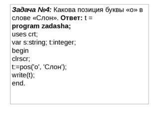Задача №4: Какова позиция буквы «о» в слове «Слон». Ответ: t = program zadash