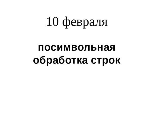 10 февраля посимвольная обработка строк