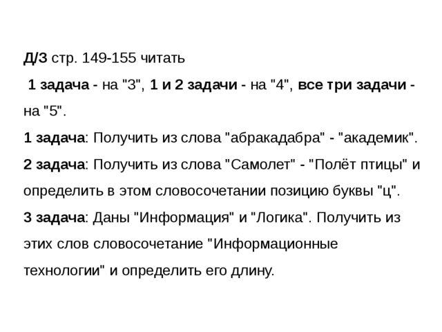 """Д/З стр. 149-155 читать 1 задача - на """"3"""", 1 и 2 задачи - на """"4"""", все три зад..."""
