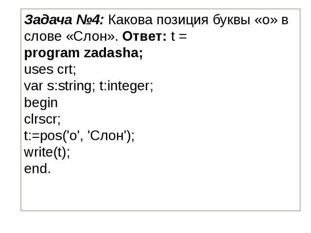 Задача №4: Какова позиция буквы «о» в слове «Слон». Ответ: t = program zadash...
