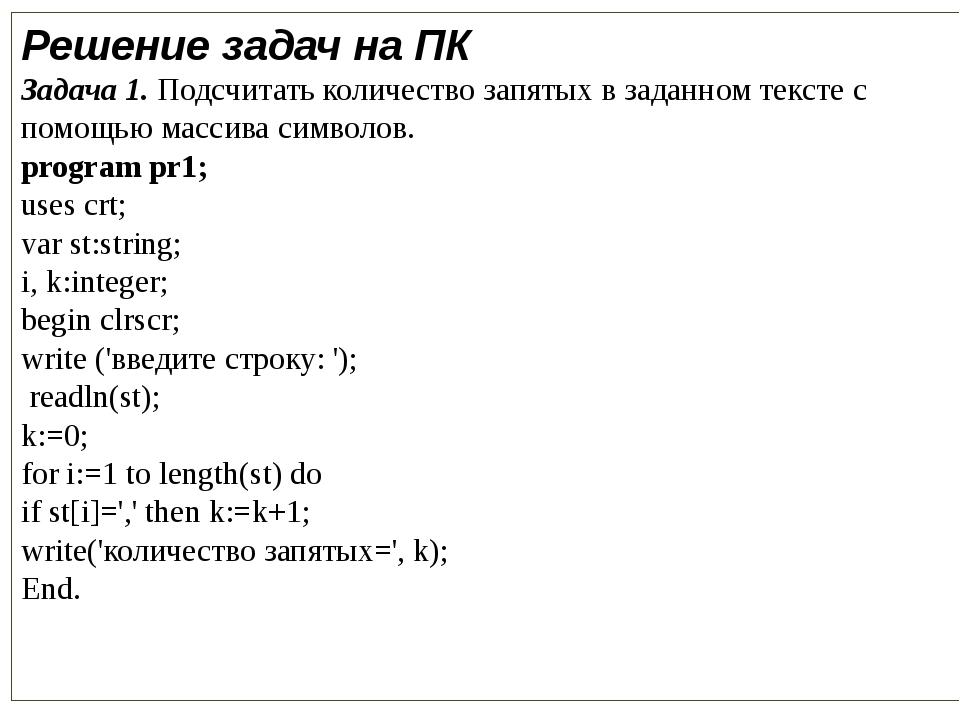 Решение задач на ПК Задача 1. Подсчитать количество запятых в заданном тексте...